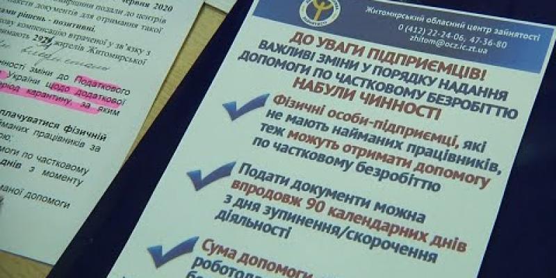 """Вбудована мініатюра для На Житомирщині почали виплачувати компенсації по """"частковому безробіттю"""""""