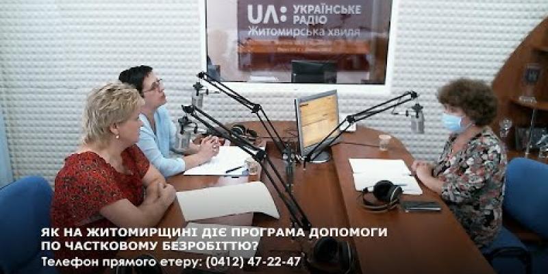 Вбудована мініатюра для Як на Житомирщині діє програма допомоги по чатковому безробіттю